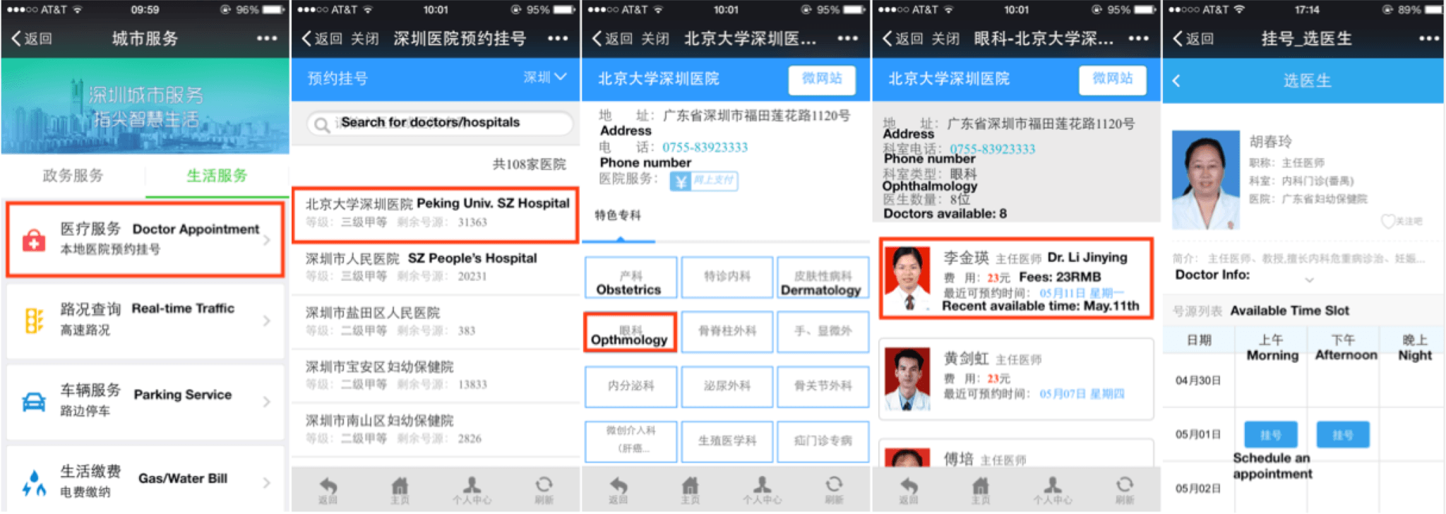 Wechat red packet hack