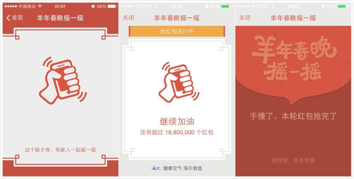 WeChat screen